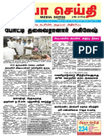 Media Seithi Daily - 02.01.2017