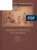 Афонасин Е.В., Афонасина А.С, Щетников А.И. - Пифагорейская Традиция-2014
