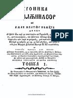 (1843) Hronica Romanilor Si a Mai Multor Neamuri. 1 [G. Sincai]
