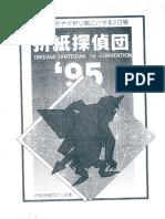 Tanteidan Convention Book 01.pdf