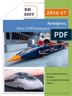 ΦΥΣIKH Α-ΛΥΚ-Ασκήσεις-ΕΟΕΚ-2016-17