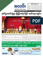 Myanma Alinn Daily_ 5 January 2017 Newpapers.pdf