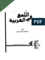 اللمع في العربية - ابن جني