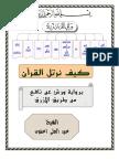 كتاب أحكام التجويد.pdf