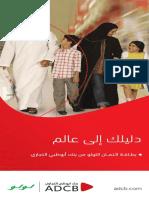 LuLu User Guide Arabic V4