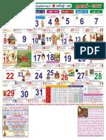 2017 Panchanga Calendar