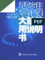 思维导图丛书 大脑使用说明书.pdf