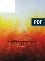 Sarva Siddhanta Stava 009264 Data