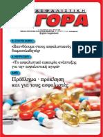 Ασφαλιστική Αγορά, τεύχος Δεκεμβρίου 2016