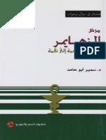 04_ مرض الزهايمر النسيان من نعمة إلى نقمة ـ د. سمير أبو حامد