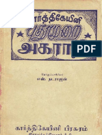 TamiltoTamil Dictionary