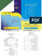 Muqam e Rabulalamin Aur Fitna Qadianiat by Ubaidullah