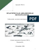 Meteo Prakt Aviac Metr