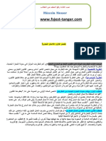 القانون التجاري , السداسي التاني .pdf