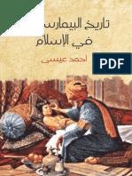 تاريخ_البيمارستانات_في_الإسلام.pdf