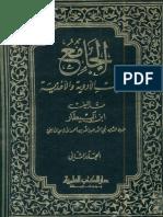 الجامع لمفردات الأدویة و الأغذیة - إبن البيطار 2.pdf