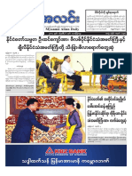 Myanma Alinn Daily_ 6 January 2017 Newpapers.pdf
