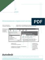 Autocad 2007. Краткий Справочник