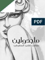 ماجدولين - مصطفى  المنفلوطي