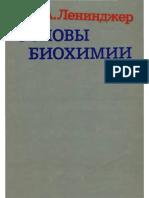 Основы Биохимии (А. Ленинжер)Том 1