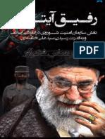 Comrade-Ayatollah.o1.pdf