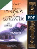 الرسائل المتبادلة بين جمال الدين القاسمي و محمود شكري الألوسي