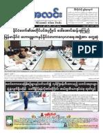 Myanma Alinn Daily_ 7 January 2017 Newpapers.pdf