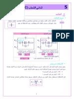 890401365-rc-1579-1606-1575-1574-1610-1575-1604-1602-1591-1576-pdf.pdf
