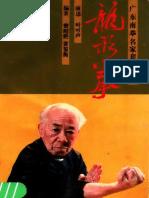 Lung Ying Kuen (Long Xing Quan-龙形拳)