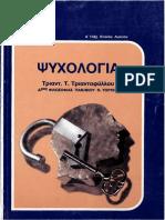.Ψυχολογία-Τριαντ-Τ-Τριανταφύλλου.pdf