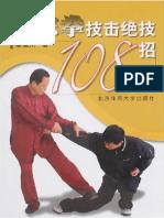 Mizong Quan 108 Combat Principles  (迷踪拳技击绝技108招)