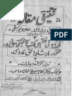 Urdu Mein Fiqhi Kutub Ka Tehqeeqi Jaeza by Shah Muhammad Irshadul Haq Quddusi Ph.d 1986