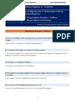 1o-Κεφάλαιο-χημεία-Τράπεζα.pdf
