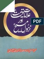 _2__alamat-e-qayamat-aur-nuzool-e-masih