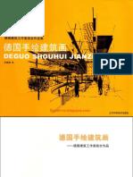 Architecture Sketching Rendering_deguo Shouhui Jianzhuhua