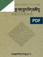 英藏汉对照词典