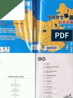 中国歷史版圖.pdf