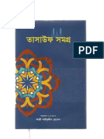 Tasawwuf Articles [তাসাউফ প্রবন্ধ সমগ্র]