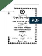 Mahavigyan download gayatri