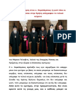 Η τελική απάντηση στον κ. Χαραλάμπους - του Μάρκου Πεϊκοβιτς.docx