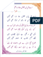 use_to_pass_khuluse_wafa_by_anwar_masood.pdf