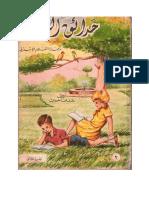 كتاب حدائق القراءة الجزء الثاني