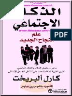 الذكاء الاجتماعي ، كارل ألبريخت ،.pdf