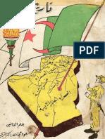 ناريخ الجزائر
