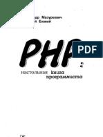PHP. Настольная книга программиста. Александр Мазуркевич Дмитри