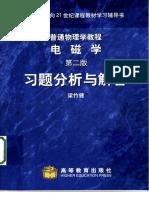 普通物理学教程(第3卷)-电磁学(第2版)习题分析与解答-梁竹健-高等教育出版社-2005