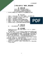 普通高級中學必修科目「數學」課程綱要(1)