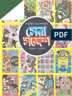 Sera Sondesh Bangla Book
