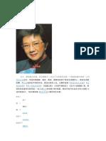 Xiao La Jiao -Xue Xi Dan (1)