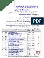 منحة مجانية لشباب الخريجين بكلية التربية جامعة حلوان